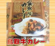 鳥取牛カレー